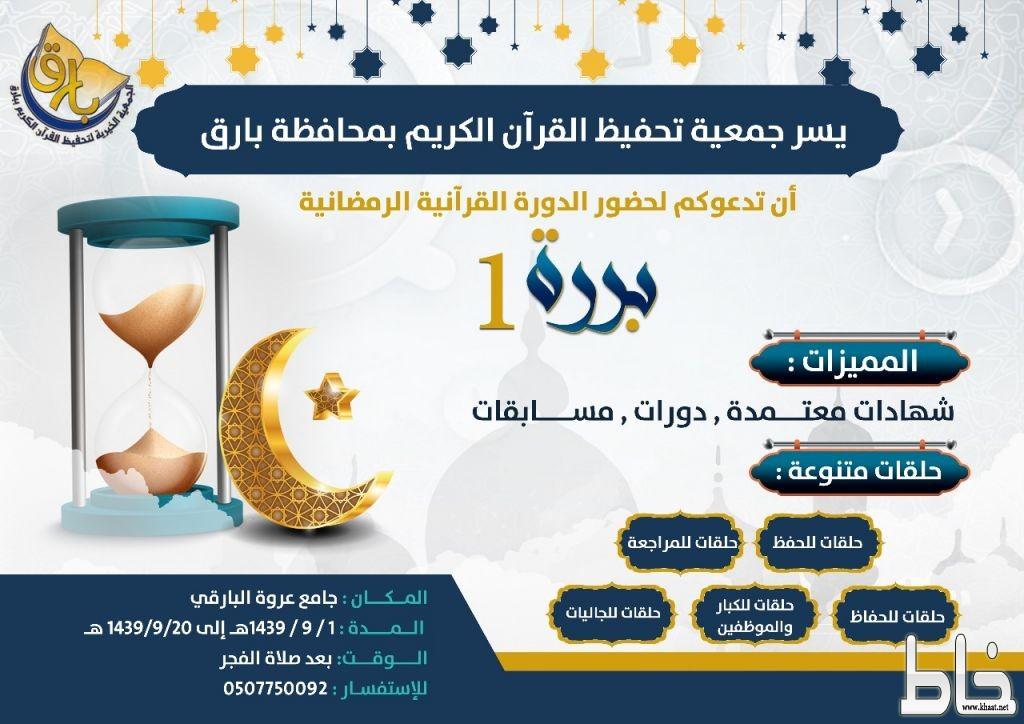 جمعية تحفيظ القرآن الكريم بمحافظة بارق تعلن عن إقامة دورتين رمضانية لاهل الذكر