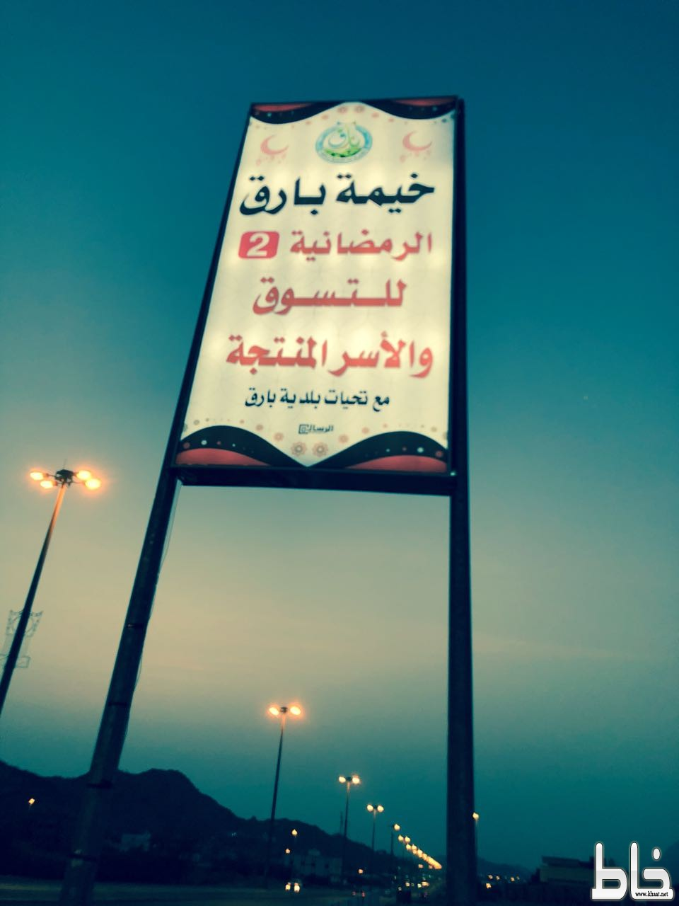 بلدية بارق تنهي استعداداتها لاستقبال شهر رمضان المبارك