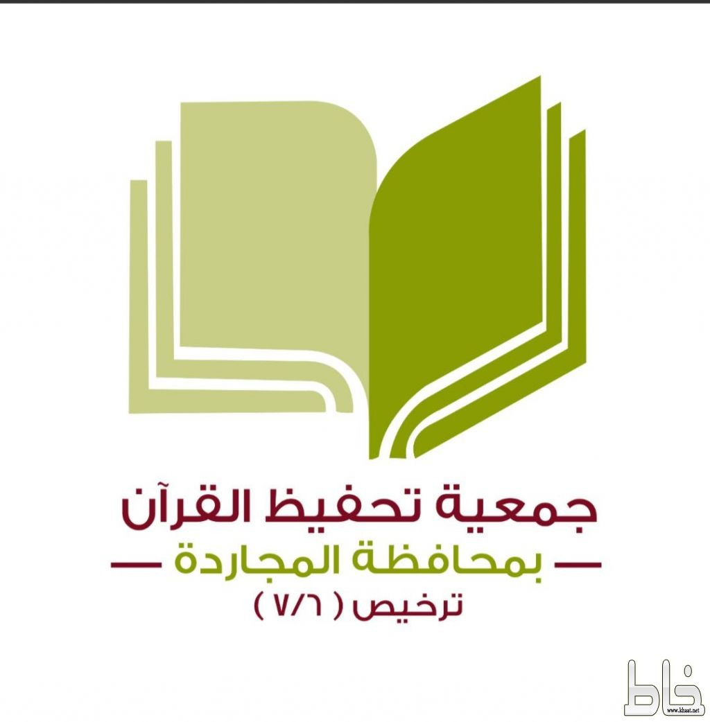 جمعية تحفيظ القرآن الكريم بالمجاردة تطلق مشروع بناء لرعاية الطلاب والحلقات