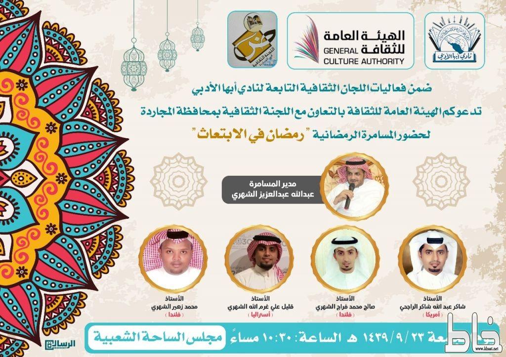 """ثقافية المجاردة تنظم اليوم المسامرة الرمضانية بعنوان """"رمضان في الابتعاث"""""""