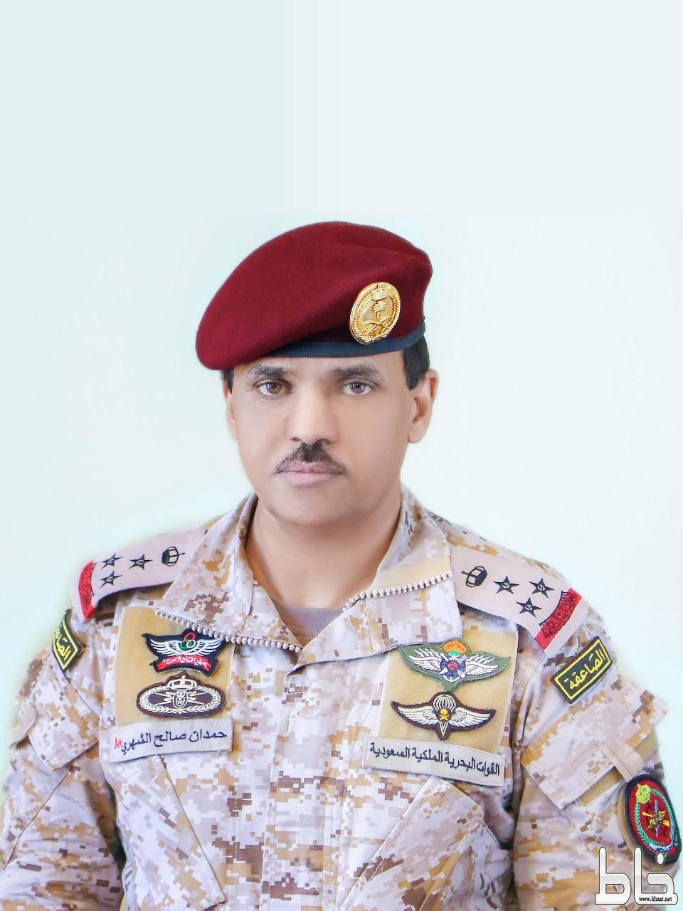 العميد حمدان صالح الشهري الى رتبة لواء بحري