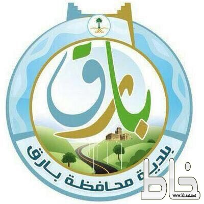 بلدية بارق تنقل مباريات كأس العالم على شاشاتها الألكترونية بالمحافظة