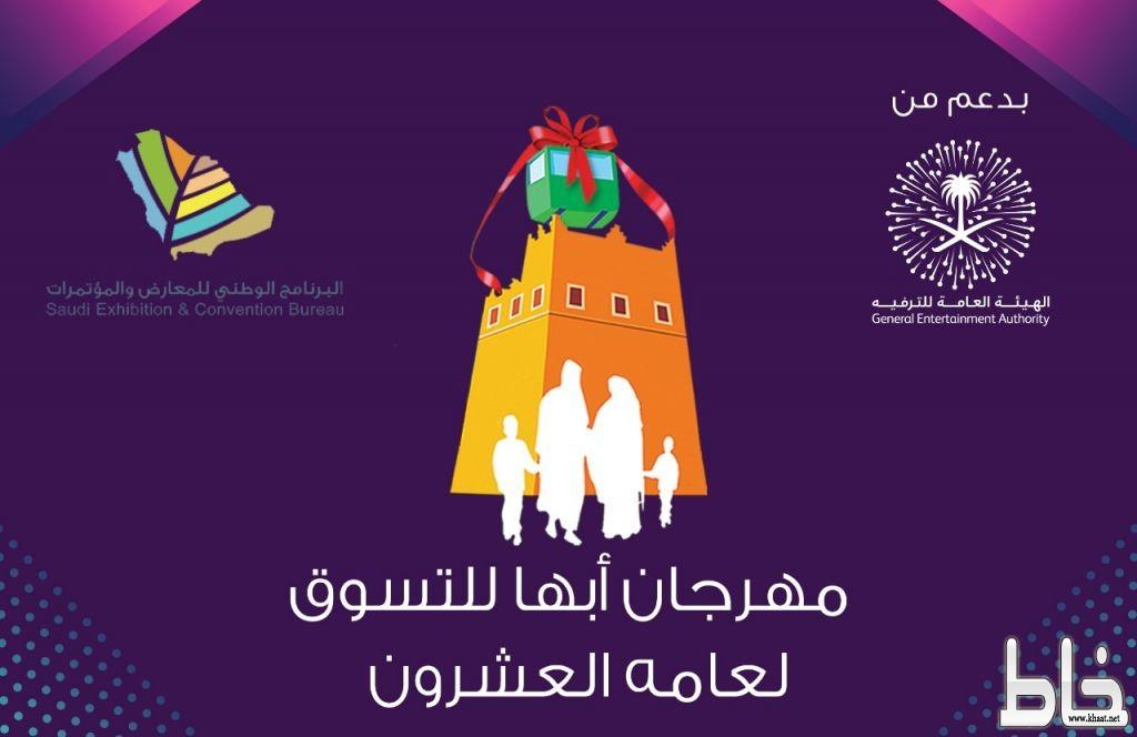 مهرجان أبها للتسوق يفتح أبوابه في التاسع من شوال