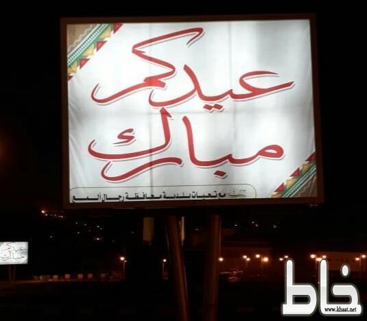 بلدية رجال ألمع تنتهي من إستعداداتها لإستقبال عيد الفطر المبارك لعام ١٤٣٩هـ