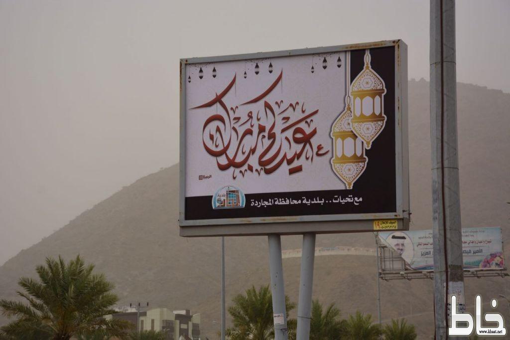 بلدية المجاردة تنهي استعداداتها لإستقبال عيدالفطر المبارك لهذا العام 1439هـ .