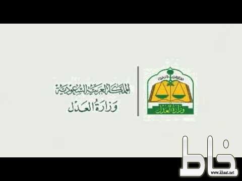 قرار تاريخي لوزارة العدل في المملكة