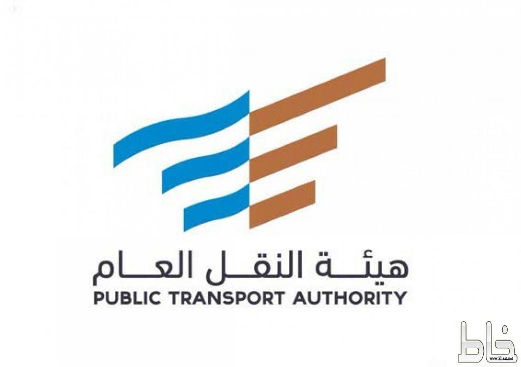 «هيئة النقل» تعلن تفاصيل اللائحة الجديدة لنشاط تأجير السيارات