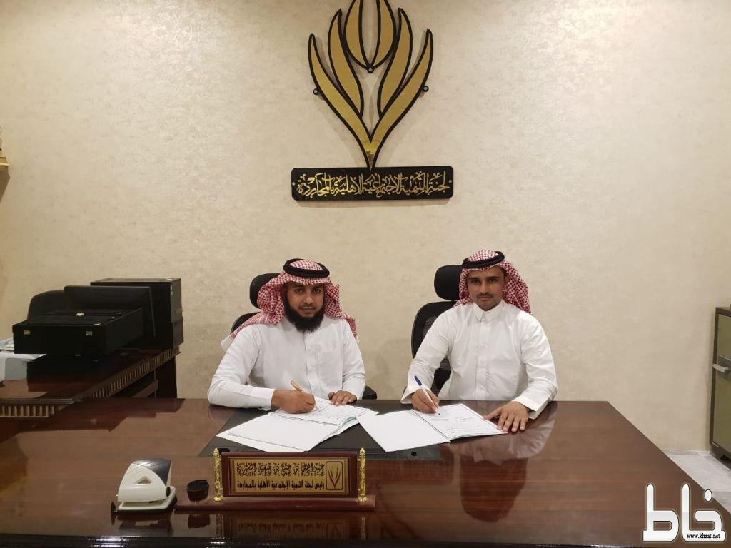 أكاديمية نجوم المستقبل تعقد اتفاقيتها الثانية مع لجنة التنمية الاهلية بالمجاردة