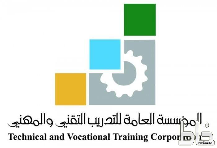 تشغيل كليات وتخصصات جديدة في التدريب التقني