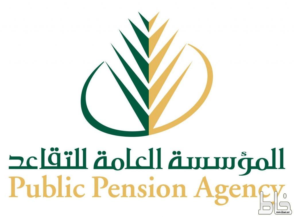 «مؤسسة التقاعد» تُشكّل لجنة للنظر في تظلمات المتقاعدين