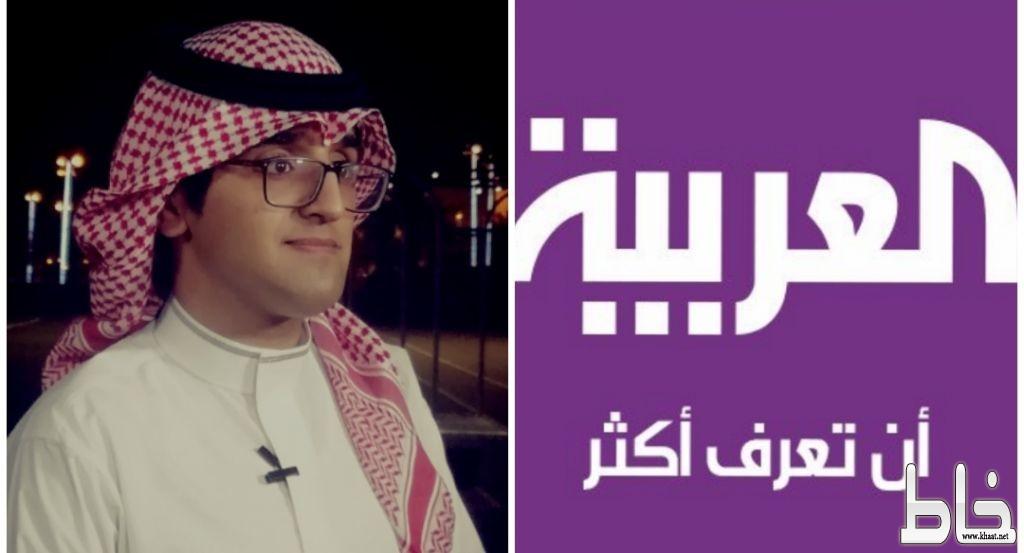 العربية تتعاقد مع مصعب الهبيري لتقارير منطقة عسير