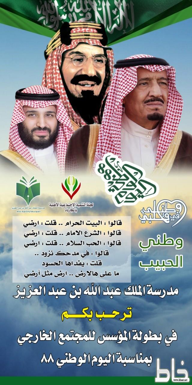 مدرسة الملك عبدالله تنفذ فعاليات للمجتمع بمركز خاط بمناسبة اليوم الوطني 88