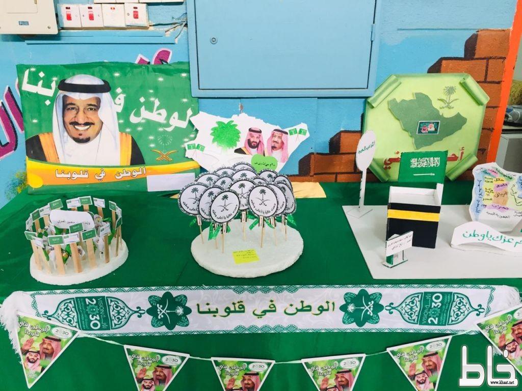 مدرسة الفيحاء الابتدائية تحتفي باليوم الوطني ال ٨٨ بمشاركة الطارقي رئيس المركز