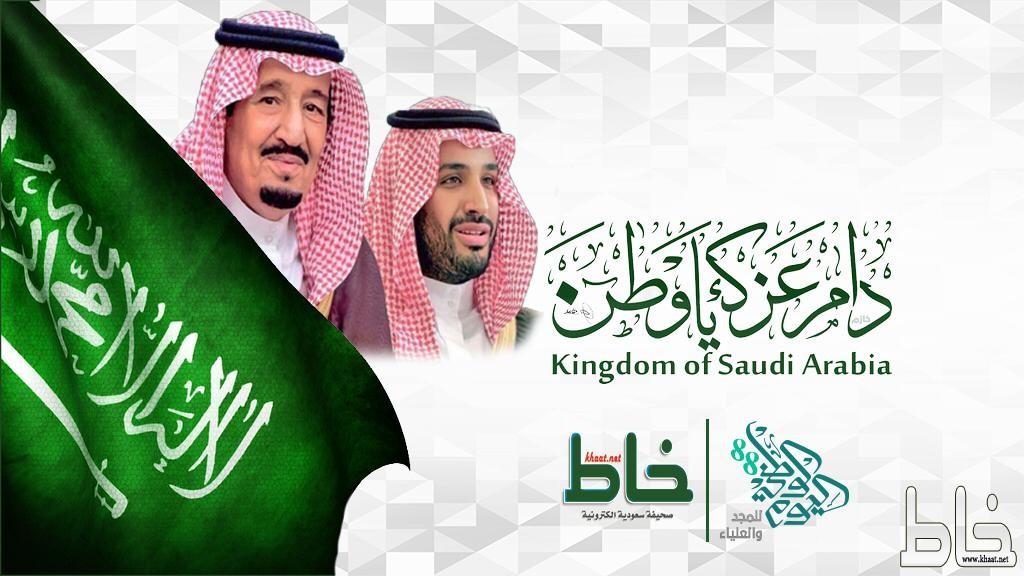 """""""خـاط"""" تهنئ القيادة والشعب السعودي بمناسبة اليوم الوطني الـ88"""