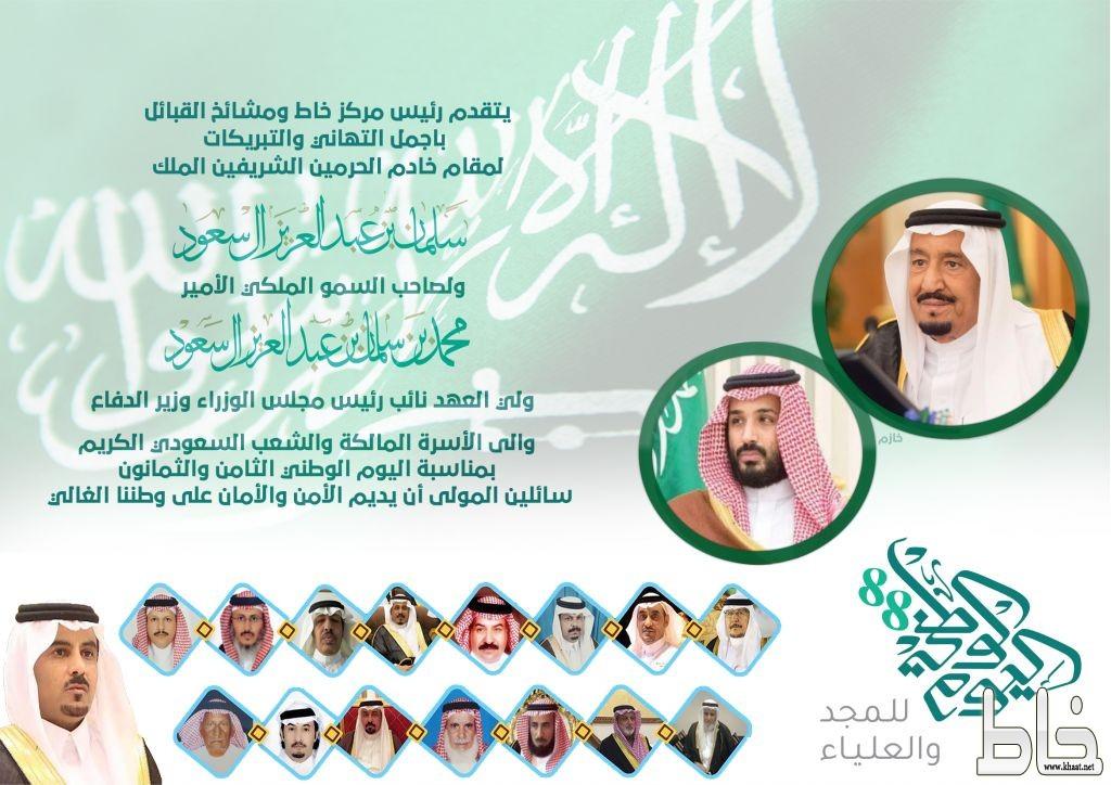 الطارقي ومشائخ ونواب مركز خاط يهنئون القيادة بيوم الوطن 88