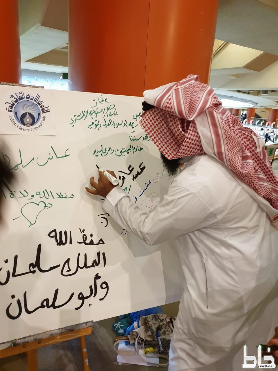 مشاعر الجماهير الوطنيه في جدارية ادبي جدة وجمعية الثقافة