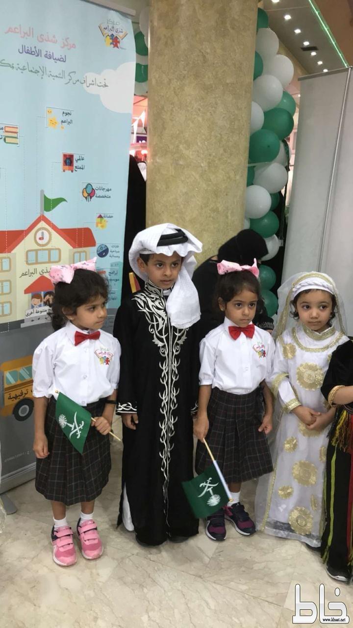 مركز شذى البراعم بمكة : يشارك في فعاليات اليوم الوطني 88