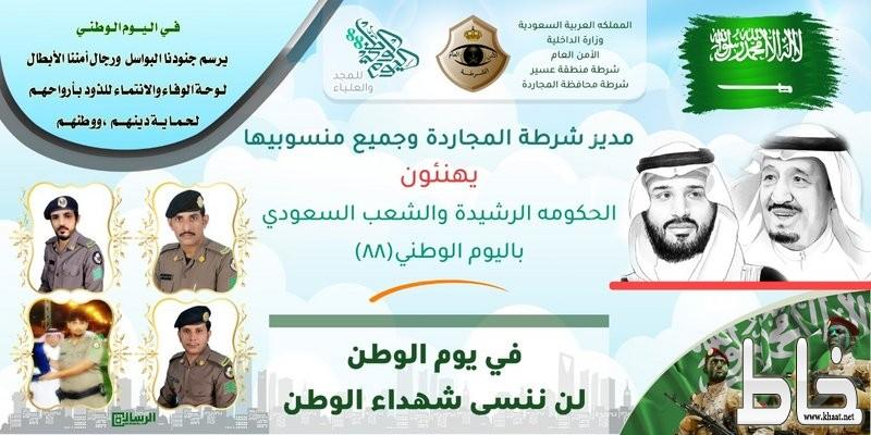 شرطة المجاردة تتزين بصور شهداء الوطن من رجال أمن المحافظة
