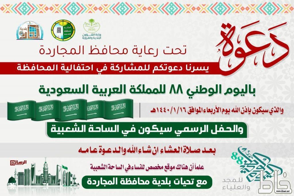 آل حموض يدعو المشايخ والأهالي لاحتفال اليوم الوطني 88 غداً الأربعاء بالساحة الشعبية