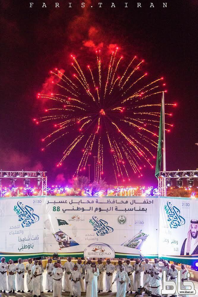 محافظة محايل تحتفي بيوم الوطن الـ 88