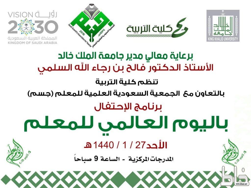 جامعة الملك خالد بأبها تحتفل باليوم العالمي للمعلم غداً