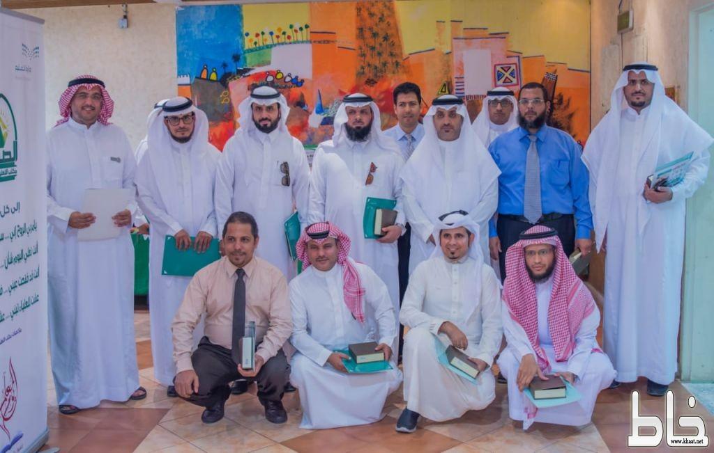 مكتب التعليم بالصفا يكرم المعلمين احتفاءاً بيومهم العالمي