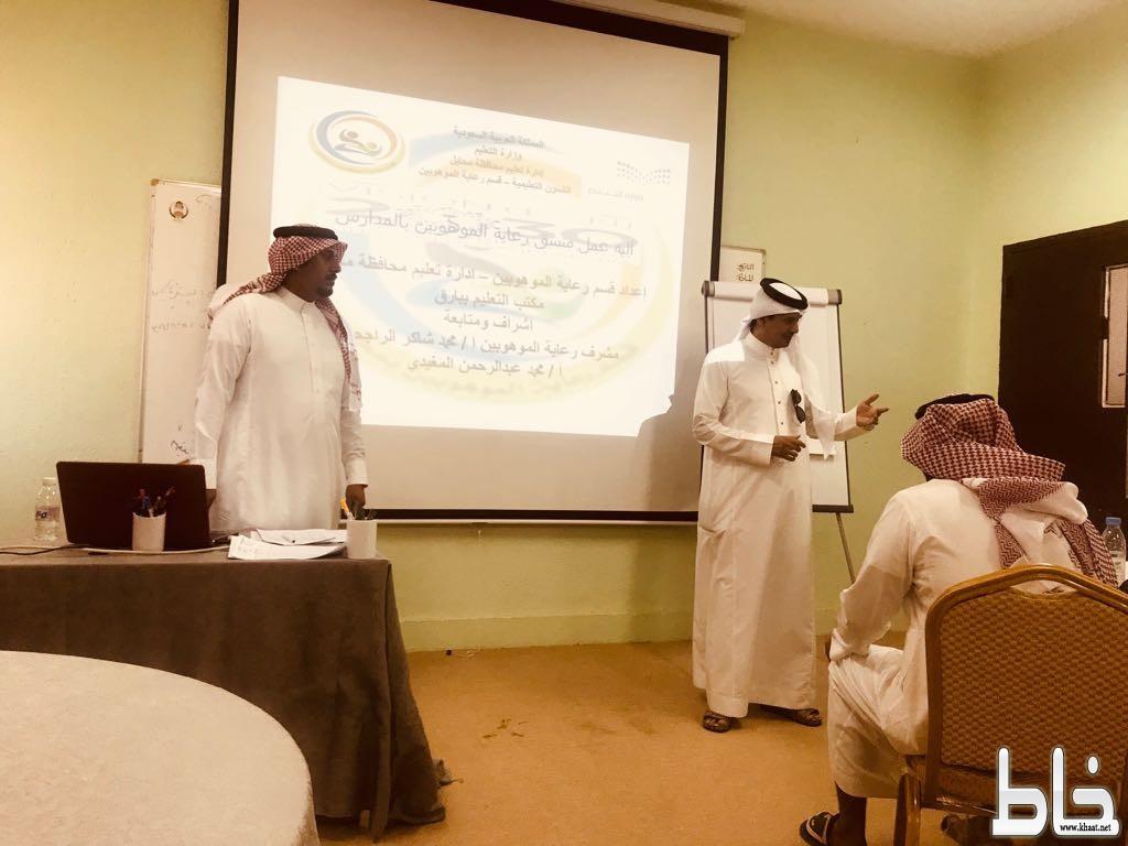 محمد شاكر والمغيدي يقودان لقاء منسقي الموهوبين بمكتب تعليم بارق