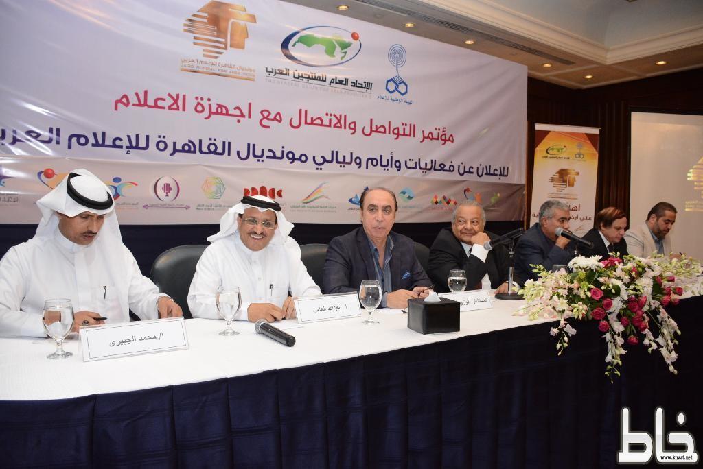 """""""مصر والسعودية يد واحدة """" شعار المؤتمر الاعلامي برعاية الاتحاد العام للمنتجين العرب"""