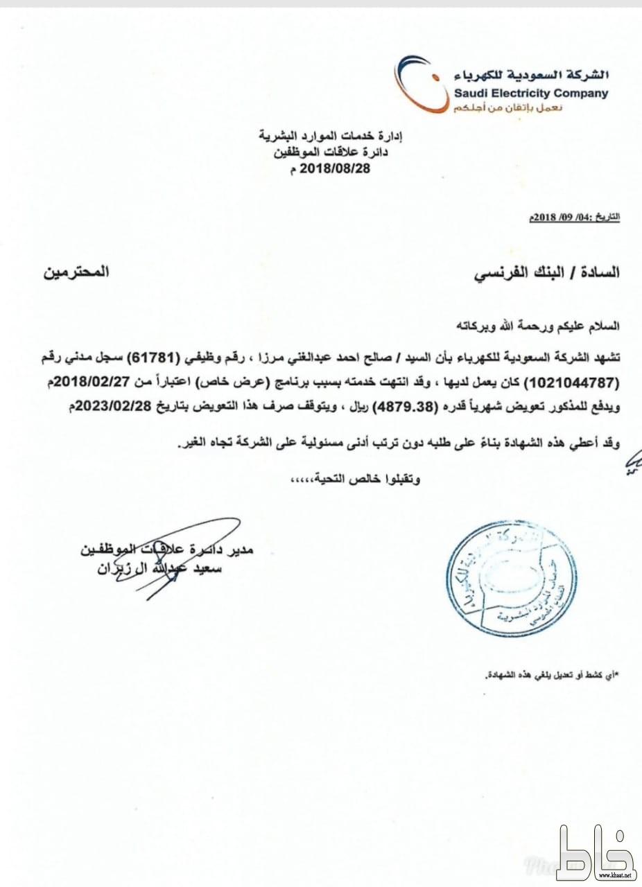 البنك الفرنسي  يرفض إعادة جــدولة قرض شخصي وتمويل  مــواطن بعد التقاعد