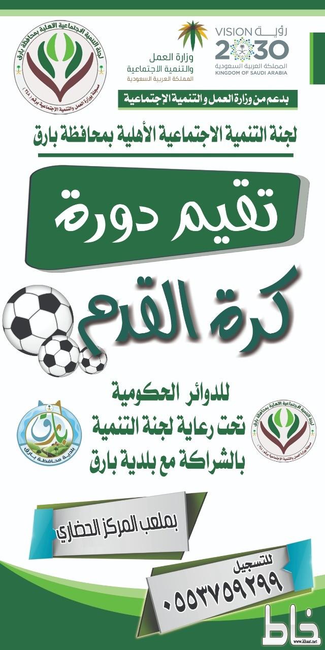 لجنة التنمية ببارق تعلن عن إقامة دورة الدوائر الحكومية لكرة القدم