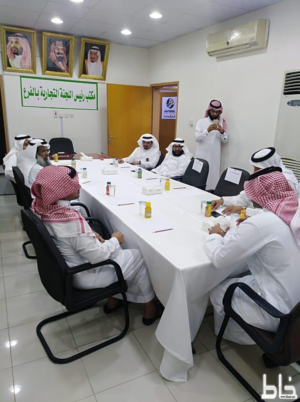 تشكيل اللجنة التجارية الفرعية بفرع الغرفة التجارية بمحافظة المجاردة