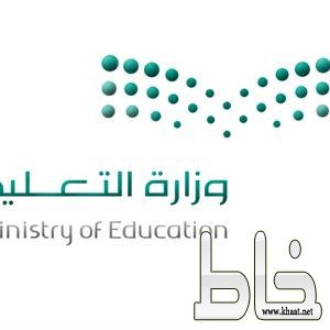 اعفاء 4 قيادات مدرسية بجازان