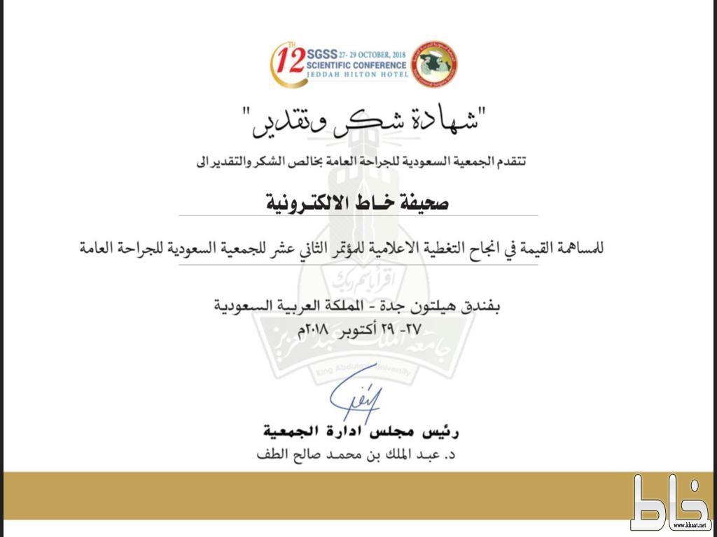 """الجمعية السعودية للجراحة العامة تكرم """" خاط """""""