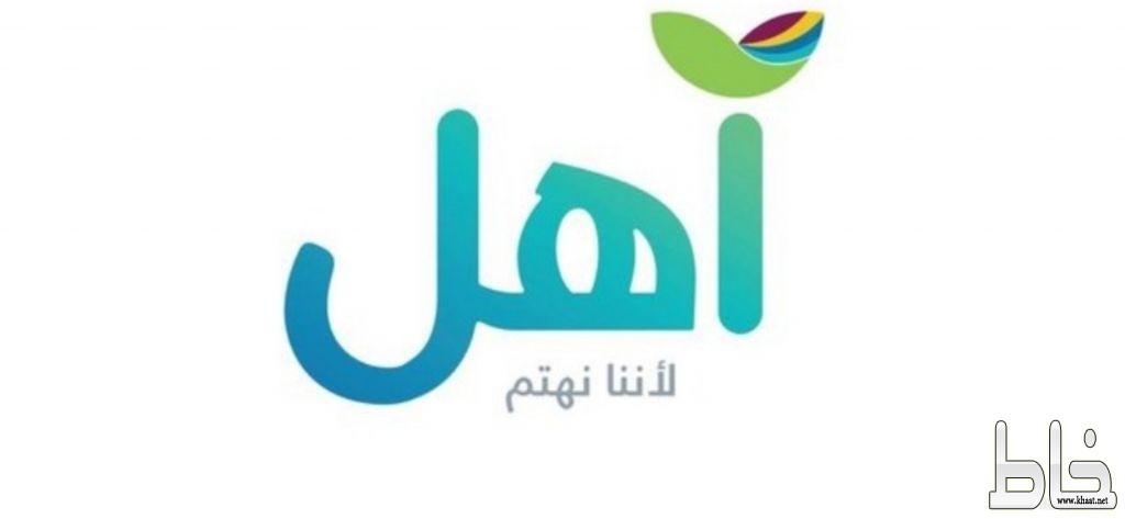 """بنك التنمية الاجتماعية يُطلق منتج """"آهل"""" التمويلي لمساندة الأسر"""