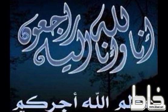 وفاة الوالد علي بن عبدالله الصميدي