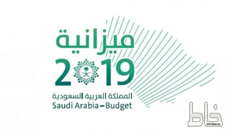 الكشف عن موعد إقرار الميزانية العامة للمملكة 2019 وهذه أبرز ملامحها