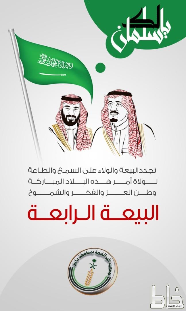 منسوبو جمعية البر ببارق يجددون البيعة والولاء والحب والوفاء لخادم الحرمين الشريفين