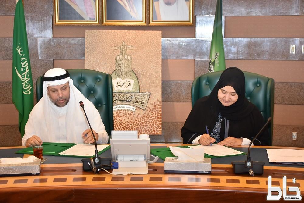 مذكرة تعاون بين جامعتي دارالحكمة والملك عبدالعزيز لدعم المجالات العلمية والبحثية.