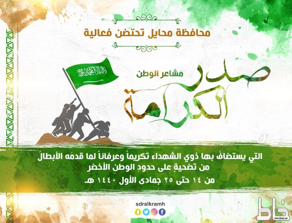 """برعاية """"أمير عسير"""" محافظة محايل تحتضن فعاليات """"صدر الكرامة"""""""