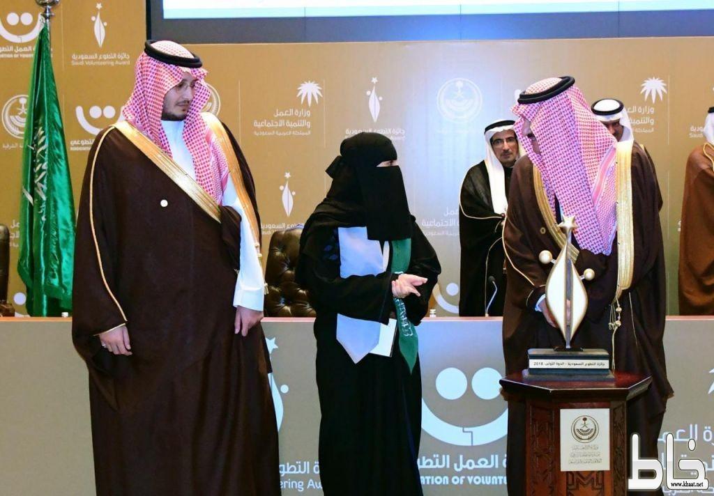 """""""أيادي بيضاء"""" حصلت على جائزة التطوع السعودي وكرمها أمير الشرقية"""