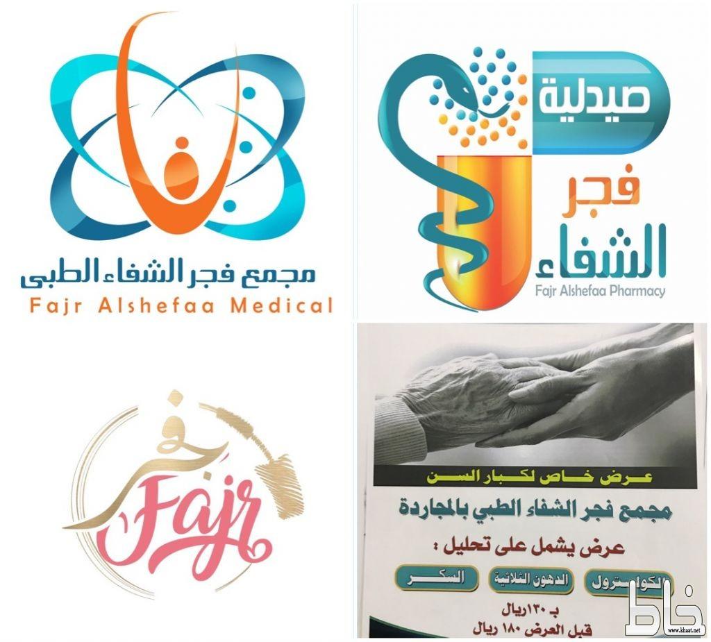 مجموعة فجر الشفاء الطبية تعلن عن عروض بداية شهر فبراير