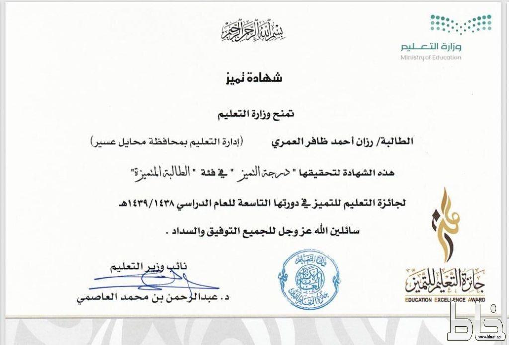 """قائدة متوسطة وثانوية آل ماشي تهنئ الطالبة """"رزان احمد العمري"""" بعد حصولها على شهادة التميز"""