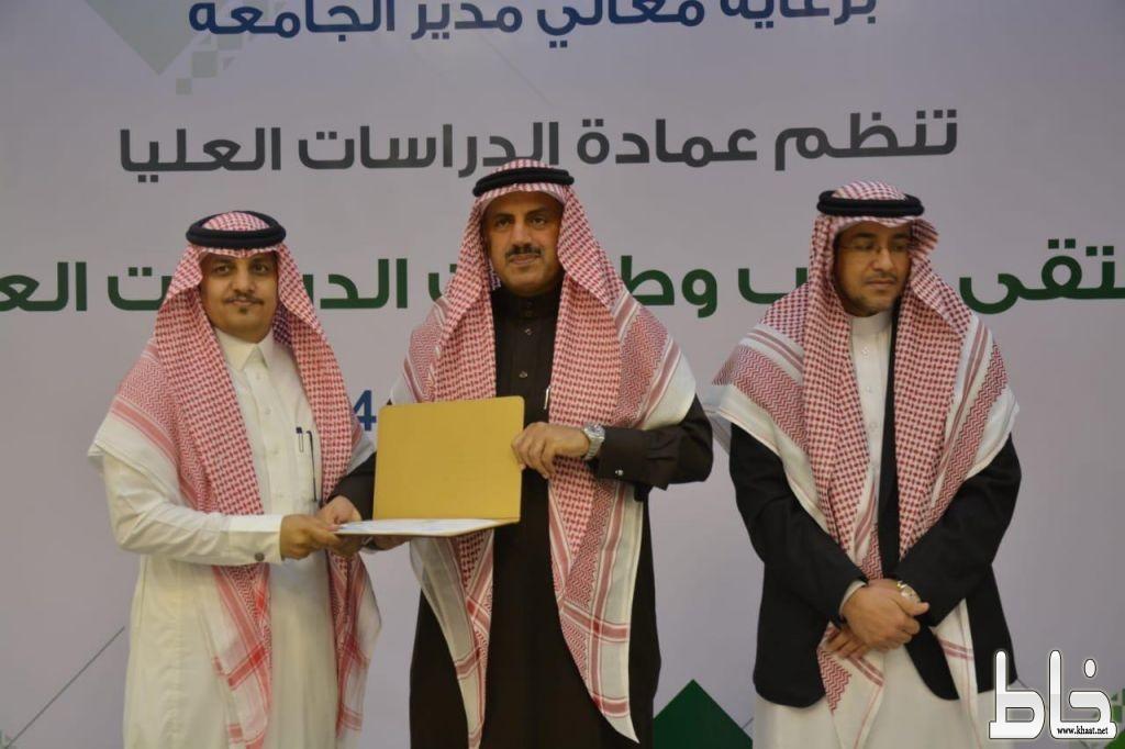 معالي مدير جامعة الملك خالد يكرم الدكتور سلطان الشهري
