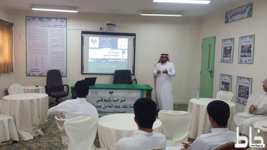 مدرسة الملك عبدالله بخاط تقيم لقاء تربوي لطلاب الصف الثالث ثانوي بعنوان ( كيف تختار تخصصك الجامعي)