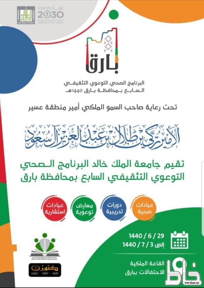 برعاية أمير عسير جامعة الملك خالد تقيم برنامج صحي بالقاعة الملكية ببارق