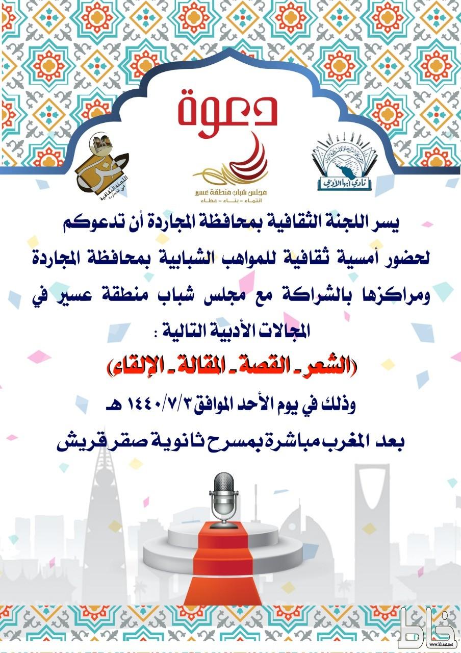 ثقافية المجاردة تعلن عن إقامة أمسية ثقافية للمواهب الشابة الأحد القادم