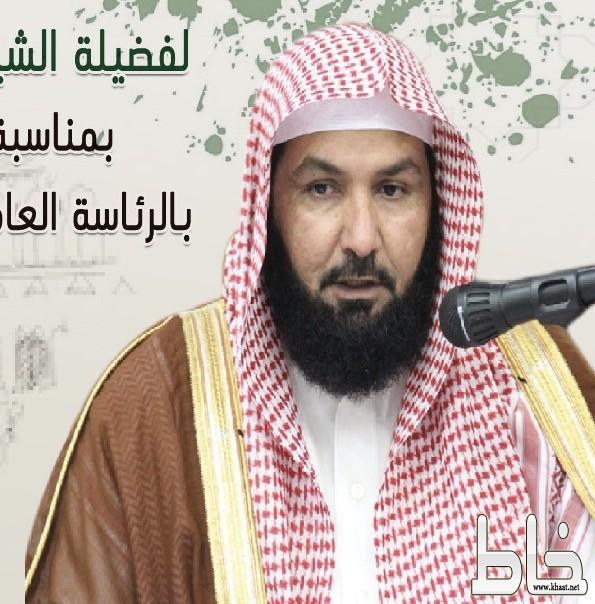 تكليف الدكتور علي بن سالم الزوكه الشهري مديرا عاما للإدارة العامة للموارد البشرية