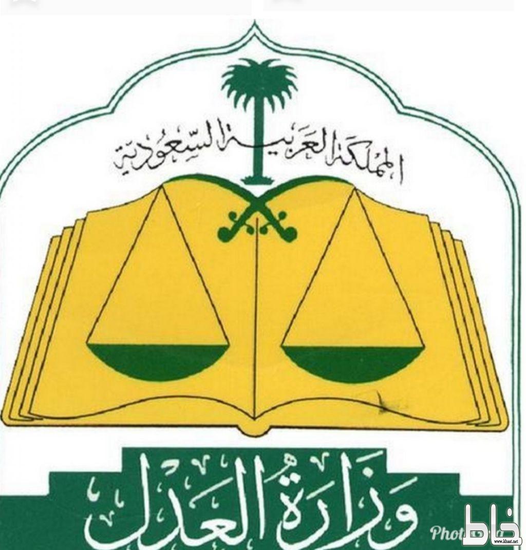 العدل توقف زواج قاصرة في عسير والوزير يوجه بمساءلة المأذون