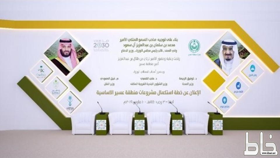 أمير عسير يرعى الإعلان عن مشروعات منطقة عسير