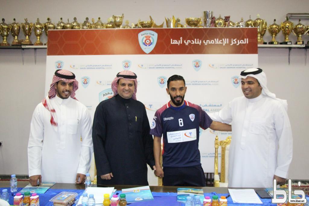 نادي أبها يوقع عقد رعاية للفريق الأول لكرة القدم مع المستشفى السعودي السعودي